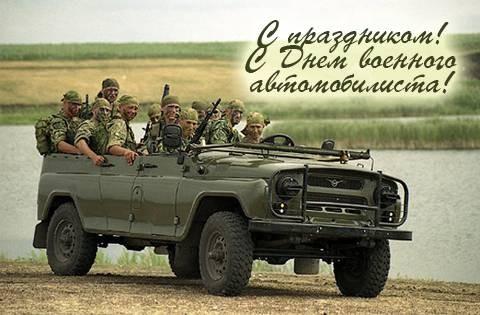 Почему так важен праздник День военного автомобилиста