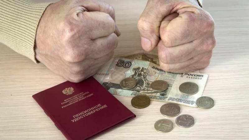 В чем причина того, что пенсия в июне пришла меньше