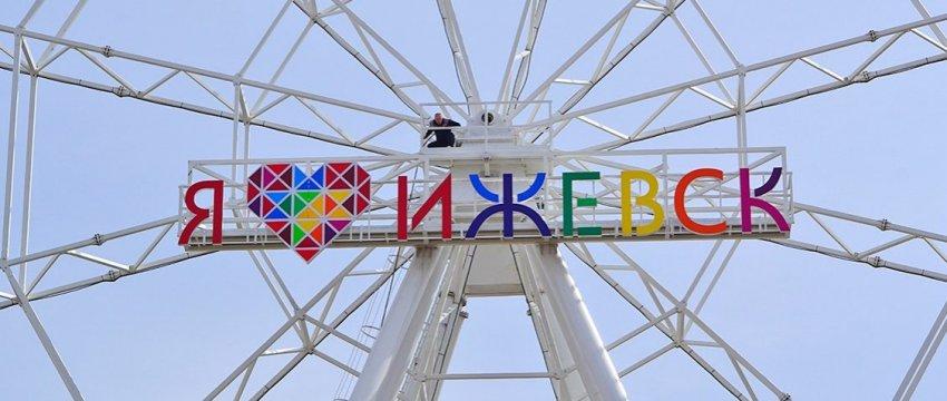 Полная афиша празднования Дня города Ижевск в 2021 году, программа на 12 июня