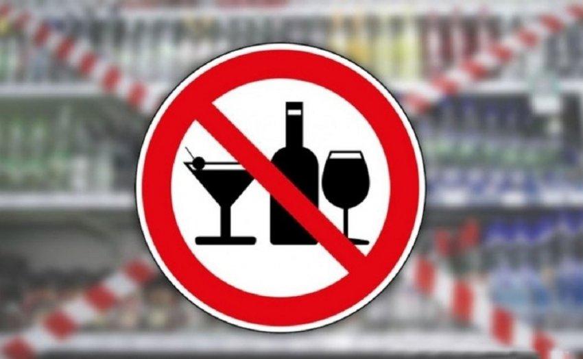 Будет ли действовать запрет продажи алкоголя на выпускной 2021 года