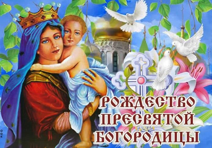 Что можно и нельзя делать на Рождество Пресвятой Богородицы 21 сентября 2021 года
