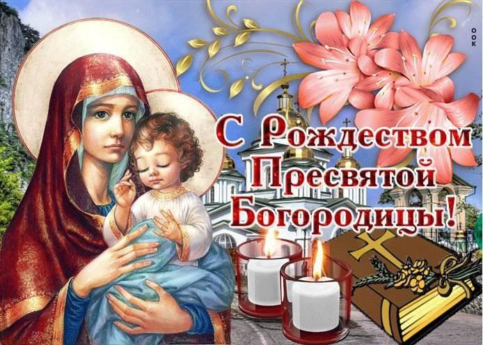 Верующие 21 сентября 2021 года отмечают Малая Пречистая, Оспожинки, Осенины, Рождество Богородицы