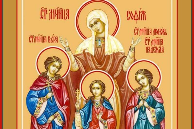 Церковный праздник День Веры, Надежды и Любви отпразднуют православные в конце сентября