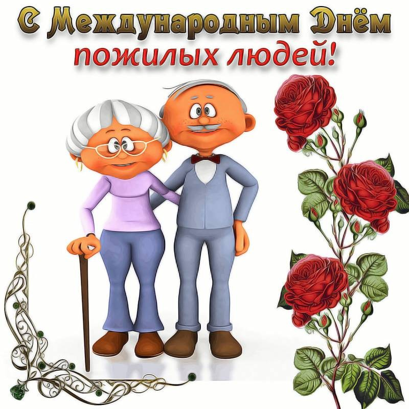 Красивые поздравления в стихах и душевной прозе с Днем пожилого человека
