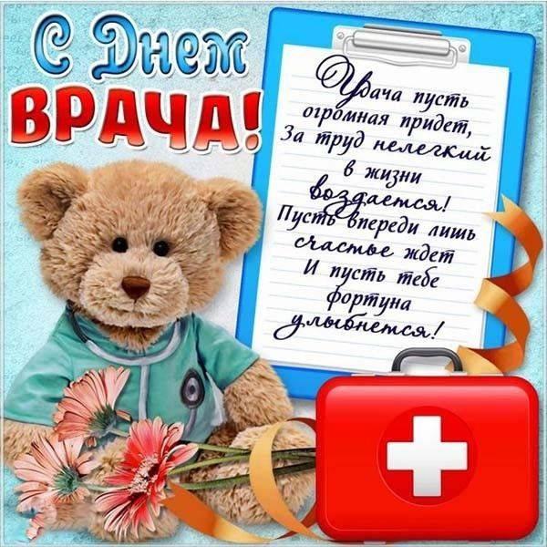 Красивые открытки и поздравления на Международный день врача 4 октября 2021 года