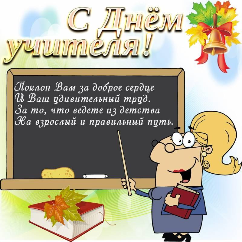 Ежегодно 5 октября в более 100 странах педагоги принимают поздравления в День учителя