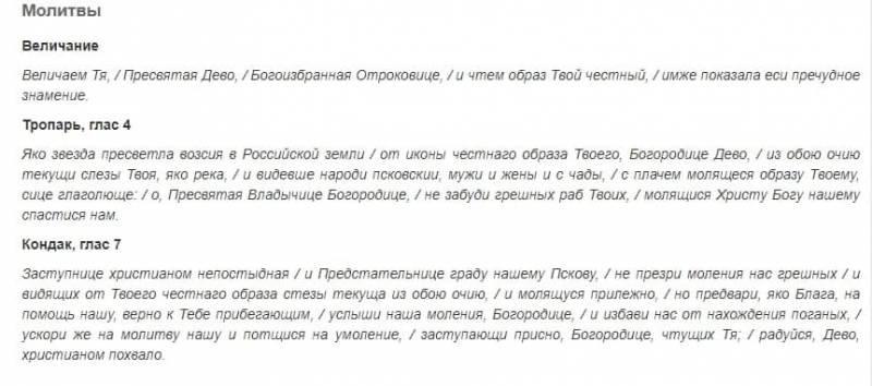 Молитва Мирожской иконе Богоматери для православных верующих 7 октября 2021 года