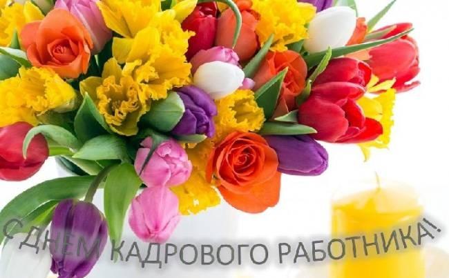 Чудесные открытки и интересные стихи-поздравления в День кадровика