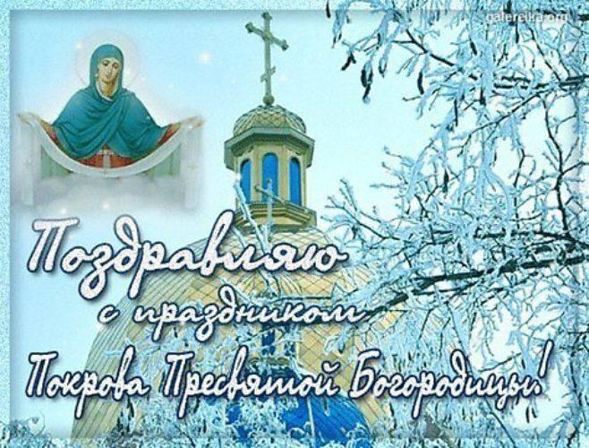 Поздравления в стихах и прозе с праздником Покрова Пресвятой Богородицы 14 октября